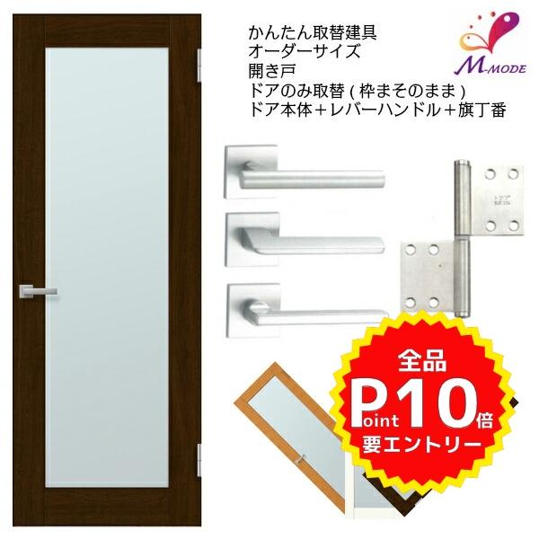 かんたん取替ドア ドアのみ取替 框タイプ アクリル板2ミリ付 ドアサイズ幅~920mm高さ1821~2120mm[ドア][建具][リフォーム][アパート][扉][オーダーサイズ]