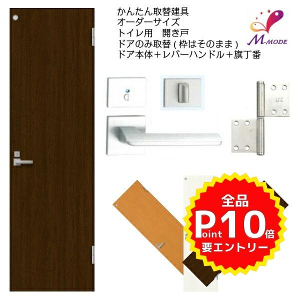 【6月はエントリーでP10倍】かんたん取替ドア ドアのみ取替 トイレドア・建具・開戸(トイレ小窓付き)タイプ ドアサイズ幅~920mm高さ1821~2120mm[ドア][建具][リフォーム][アパート][扉][オーダーサイズ]