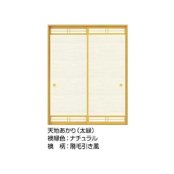 YKKap 間仕切 (太縁) 襖 (本体アルミ製) 天地あかり オーダー引き違い戸 UH1506-2005 UW1233-1772
