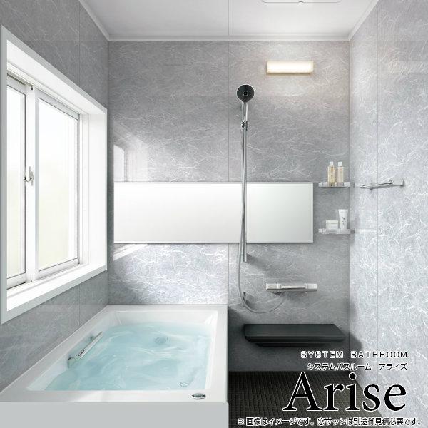 システムバスルーム リクシル アライズ Zタイプ 1316(0.75坪強)サイズ アクセント張りB面 戸建用システムバス ユニットバス 浴槽 浴室 お風呂 リフォーム