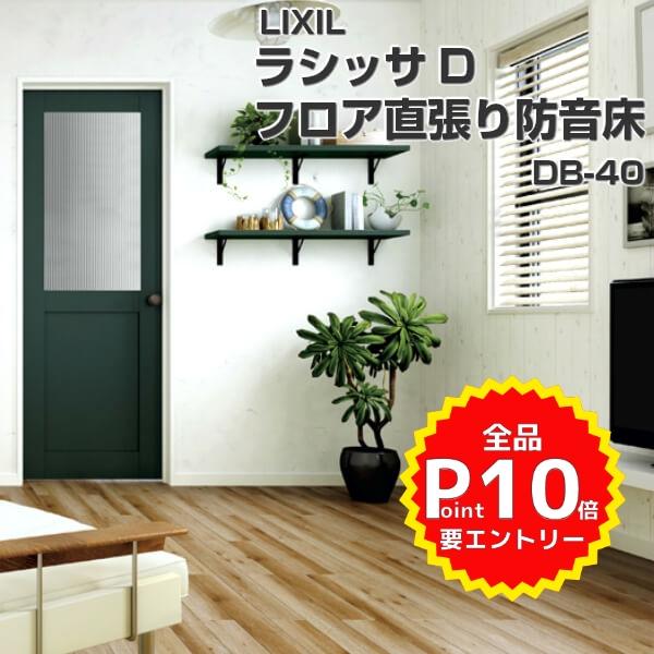 フローリング材 ラシッサD フロア直張り防音床(床暖房対応) DB-40 □-DB4001-MAFF 防音性能ΔLL(I)-5等級(LL-40) 1ケース24枚入り 木質床材 LIXIL/リクシル