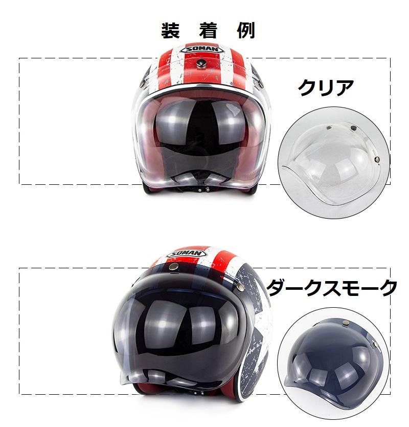 バイク ヘルメット ジェットヘルメット 待望 シールド 定番 バブルシールド フリップアップセット 激安特価 3点ボタン式 多数カラー有 +