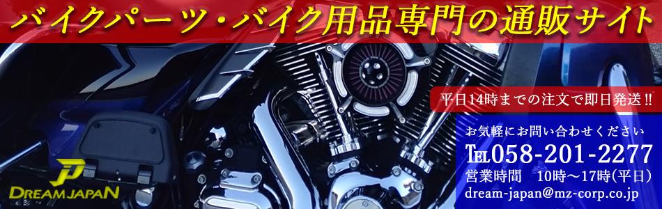 Dream-Japan 楽天市場店:車・バイクパーツの専門店