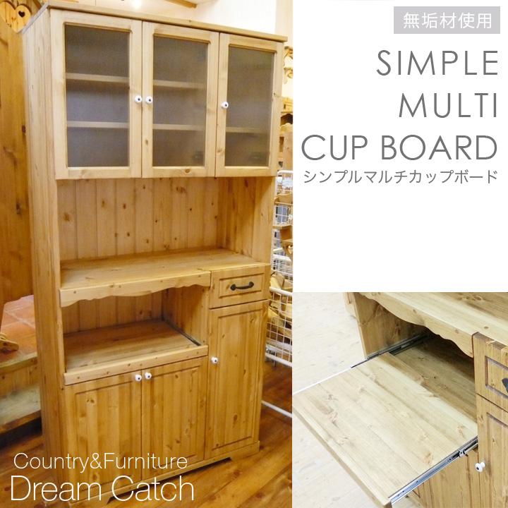 [カントリー家具 収納] 【送料無料】シンプルマルチカップボード(食器棚)[完成品]木製 ナチュラル カントリーテイスト フレンチカントリー モダン 無垢