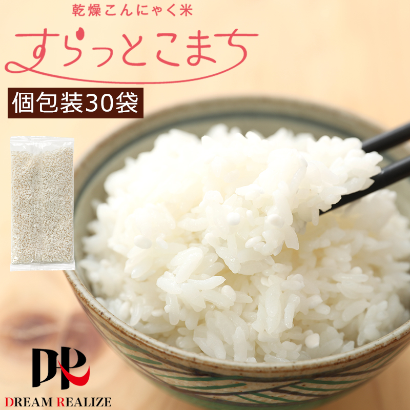 こんにゃく米 乾燥 蒟蒻米 無農薬 1ヶ月トライアルセット 60g x 30袋 こんにゃくダイエット 糖質制限 こんにゃくライス こんにゃくご飯 糖質カット 糖質オフ ダイエットフード ダイエット食品 おきかえダイエット 腸活 食物繊維たっぷり