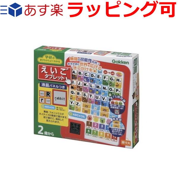 送料無料 学研の学びながらよくわかる えいごタブレット デポー 2才~ 英語のお勉強 おもちゃ 知育玩具 感謝価格