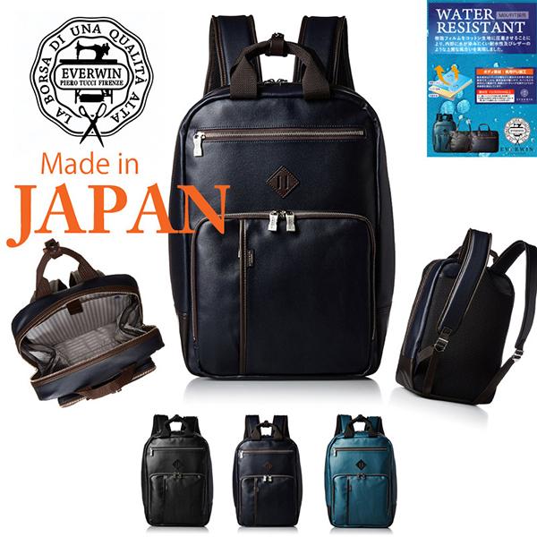 全2色 ビジネス リュックサック バックパック バッグ パック メンズ EVERWIN 日本製 撥水加工 2WAYビジネスリュック ブラック ネイビー 紳士用 男性用 かばん カバン 鞄 EW21596