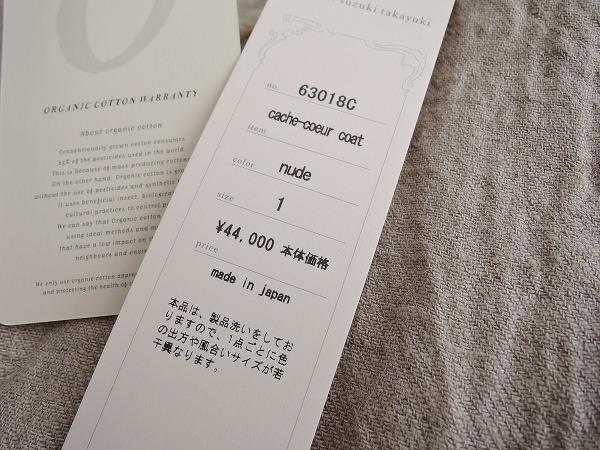イクナ / sea bass Takayuki ikkuna/suzuki takayuki cache-coeur coat linen blend  jacket 1