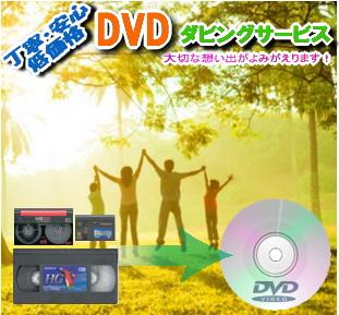 【8mm・Hi8/8ミリ】【MiniDV】【βベータ】【VHS(VHS-C)】ビデオデッキが壊れてお困りの方へ! 【激安】VHS(VHS-C)ビデオテープからDVDへのダビング/コピー出産 結婚 引越し の記念にも!業務用機器を使用した確かな品質!専門店ならではの細かな対応でお客様満足度No.1!
