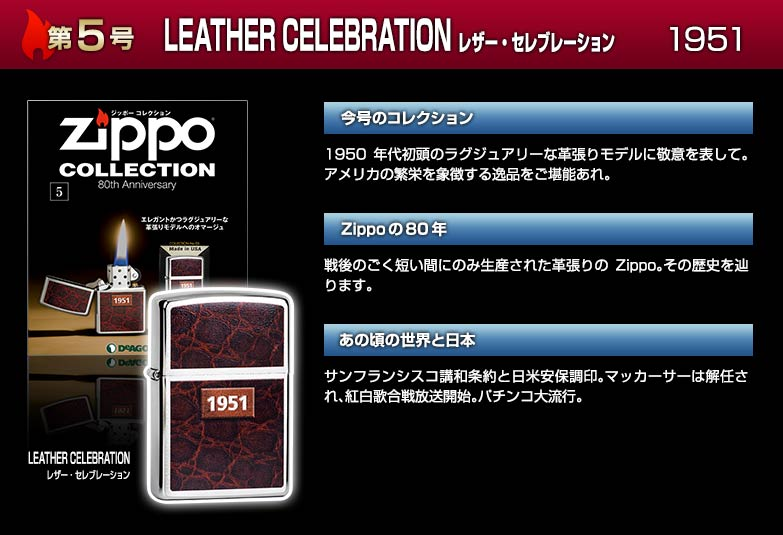 Leather Zippo lighter leather celebration 1951 ■ management number: 19306 cod non-products