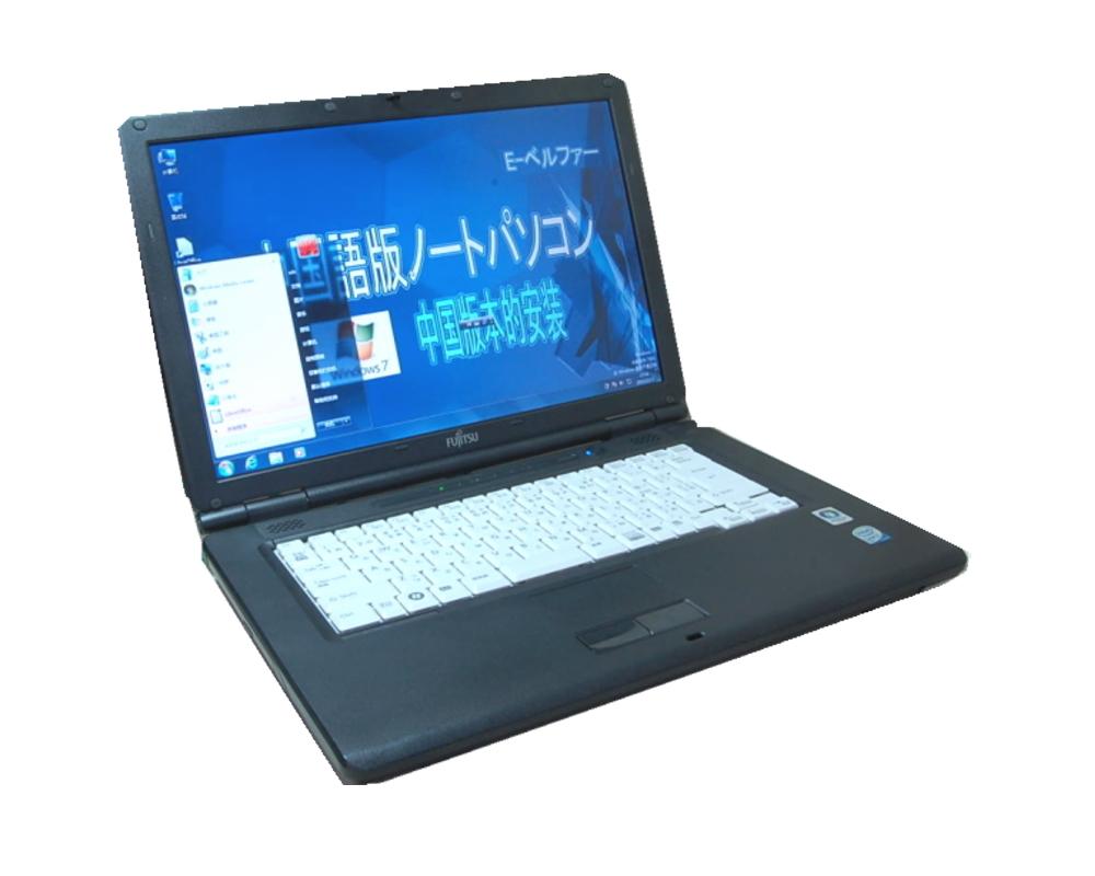 貴重!WINDOWS 7 中国語版インストール FUJITSU A8270 15インチワイド(1280*800) DVDコンボ メモリー2G デュアル高速CPU CoreDuo 【中古】
