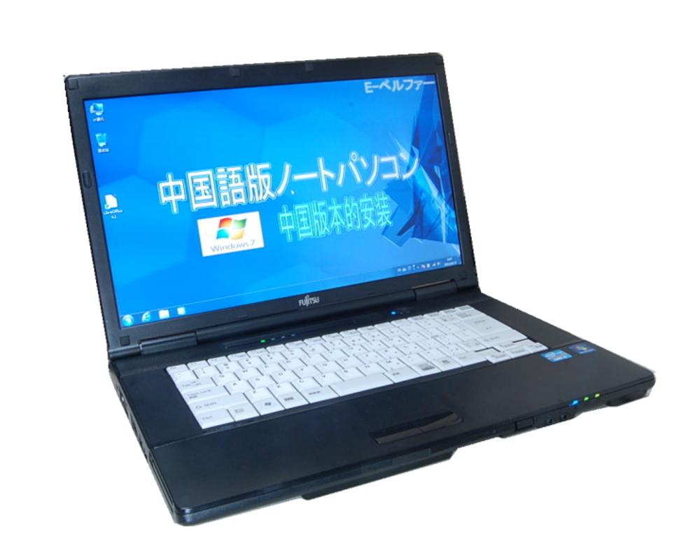 90日保障 貴重!WINDOWS 7 中国語版インストール 富士通 FUJITSU) A561 高速第二世代Core I5 搭載 15インチワイドHD(1366*768) DVD鑑賞 メモリー2G 無線(WI-FI) 【中古】