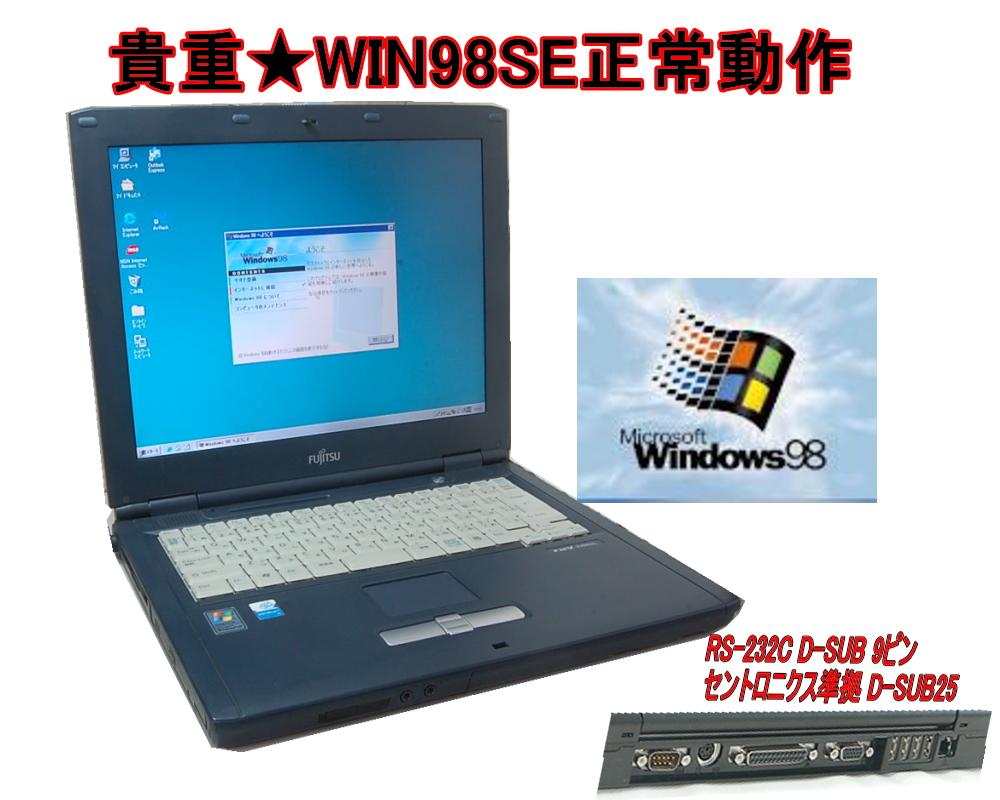 今更ですが WINDWS98正常動作パソコン 富士通 限定タイムセール FMV-830NU WIN98専用ソフトを動作の為に98 高級な セルロンM-1.50GHz 中古 オプションで英語版に変更可