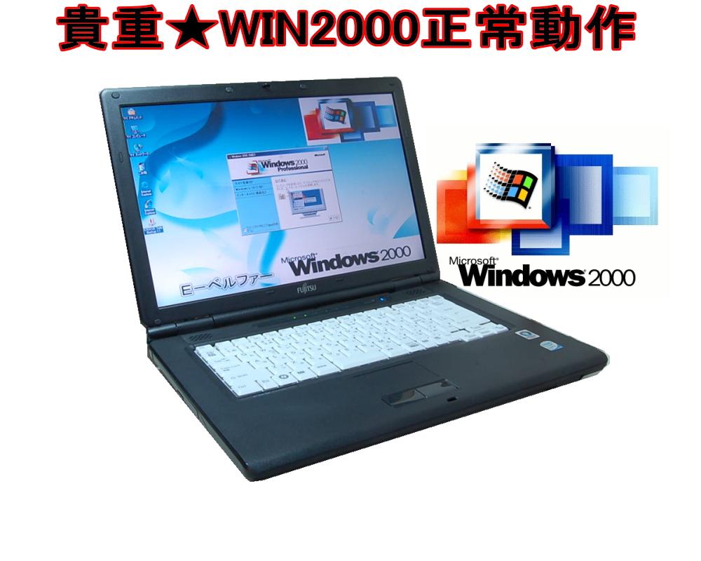 【今更ですが!Windows2000正常動作パソコン】FUJITSU(富士通)FMV-A8290/540 WIN2000 専用ソフトを動作の為に 最終動作 デュアルコア Core 2 ハード160G DVD鑑賞【中古】