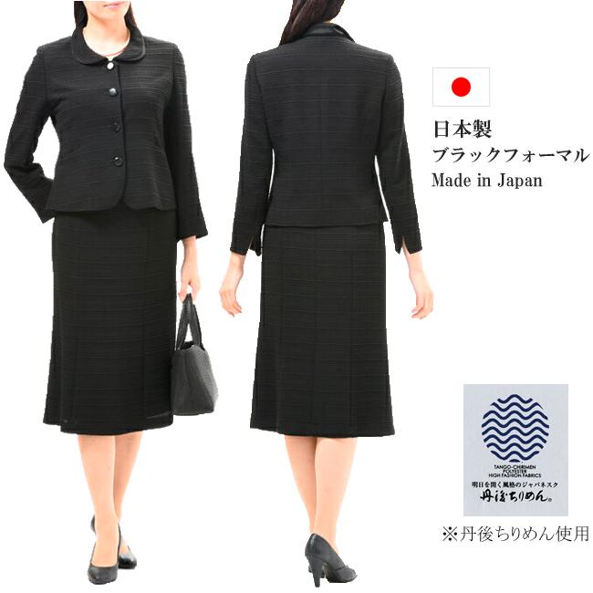 日本製 送料無料 試着無料 丹後ちりめん マーメイドスカートを合わせた高級感あふれる2点スーツ。 日本製 [ハワイ] ブラックフォーマル レディース 婦人服 女性 喪服 礼服 上品 優雅[1324]9号/11号/13号/15号