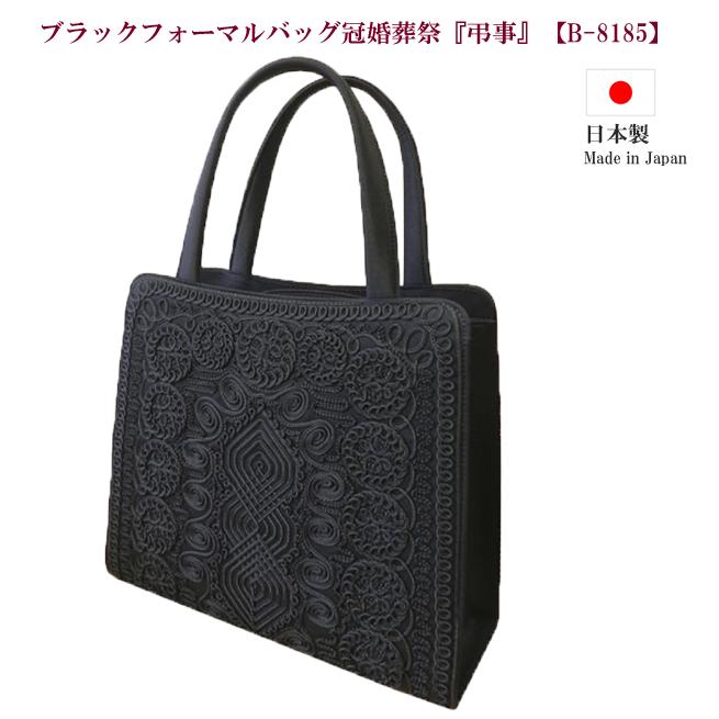 送料無料 日本製 高級感のある刺繍が特徴のフォーマルバッグ レディース 婦人用 喪服 礼服用 【ブラックフォーマルバッグ】 冠婚葬祭『弔事』【B-8185】