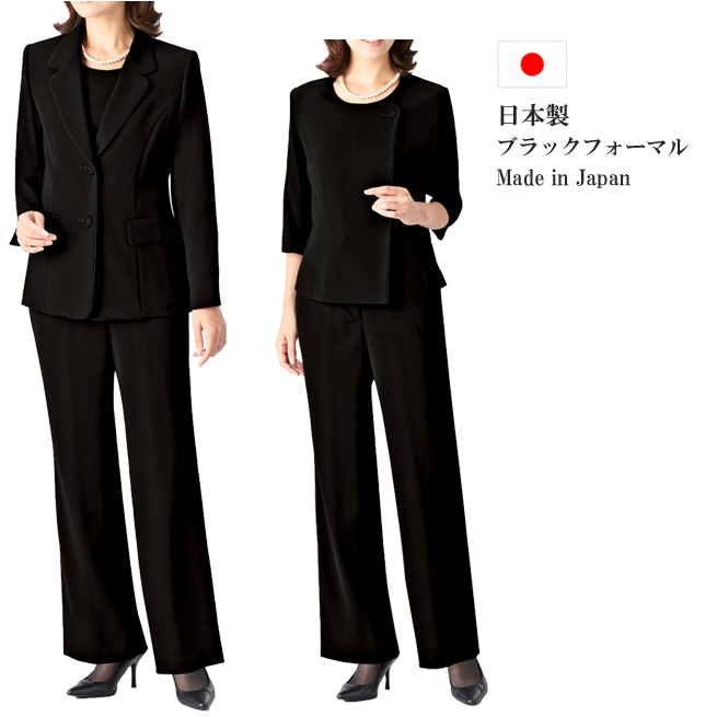 日本製 送料無料 試着無料 上品で高級感のある日本製 [ハワイ] ブラックフォーマル レディース 婦人服 女性 喪服 礼服 ブラックフォーマル 3点パンツスーツ[1276]7号/9号/11号/13号/15号/17号