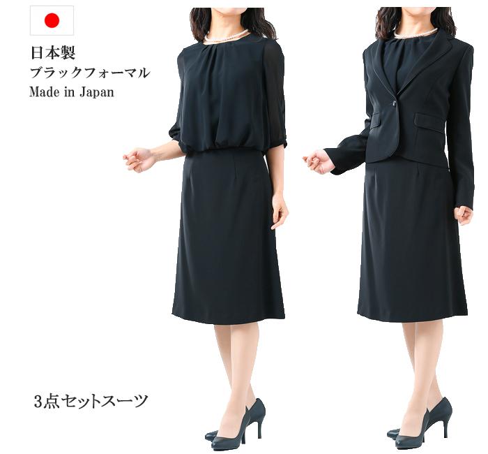 日本製 送料無料 試着無料 バールンブラウスが可愛い3点スーツ [ハワイ] ブラックフォーマル レディース 婦人服 女性 喪服 礼服 [1872]7号/9号/11号/13号/