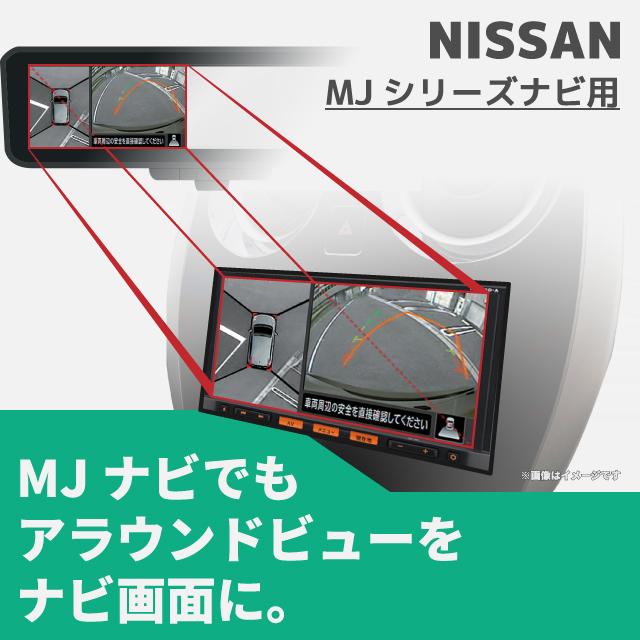 DOP ディーラーオプションナビ 超激安特価 MJ116D-W MJ117D-W 用 (訳ありセール 格安) NV350 キャラバン 型式 アラウンドビュー MJシリーズナビ 付き車用 E26 移動体検知機能 インテリジェントアラウンドビューモニター 映像入力ハーネス ディスプレイ付き自動防眩ルームミラー