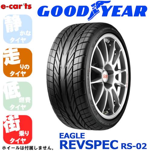 GOODYEAREAGLEREVSPECRS-02195/50R16(グッドイヤーイーグルレヴスペックRS-02)国産新品タイヤ4本価格