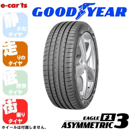 GOODYEAREAGLEF1ASYMMETRIC3205/50R17(グッドイヤーイーグルエフワンアシメトリックスリー)国産新品タイヤ4本価格