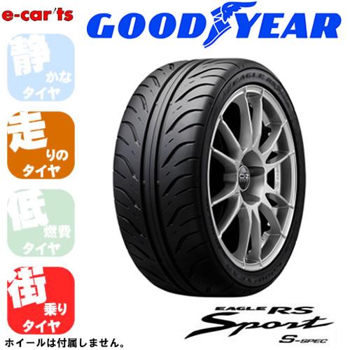 GOODYEAREAGLERSSPORTS-SPEC205/50R16(グッドイヤーイーグルアールエススポーツエススペック)国産新品タイヤ4本価格
