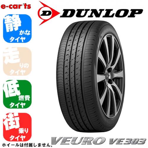 DUNLOPVEUROVE303225/50R18(ダンロップビューロVE303)国産新品タイヤ4本価格