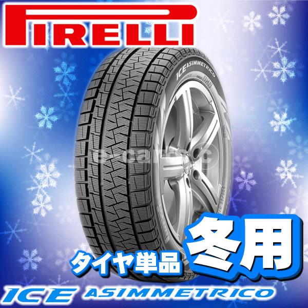 PIRELLIWinterICEASIMMETRICO235/45R18(ピレリウインターアイスアシンメトリコ)新品タイヤ4本価格