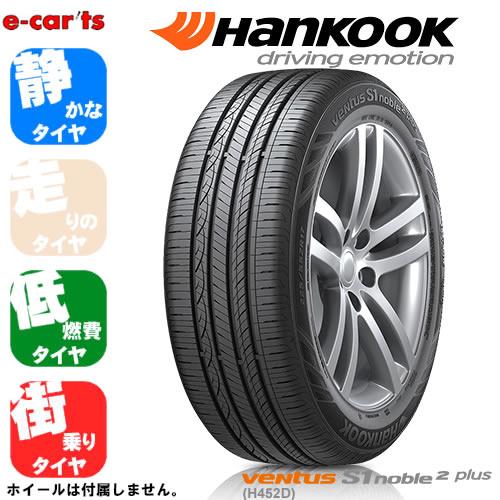HANKOOKVENTUSS1noble2plusH452D225/55R17(ハンコックベンタスエスワンノーブルツープラス)新品タイヤ4本価格