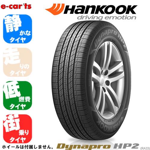 HANKOOKDynaproHP2RA33235/65R18(ハンコックダイナプロHP2RA33)新品タイヤ1本価格