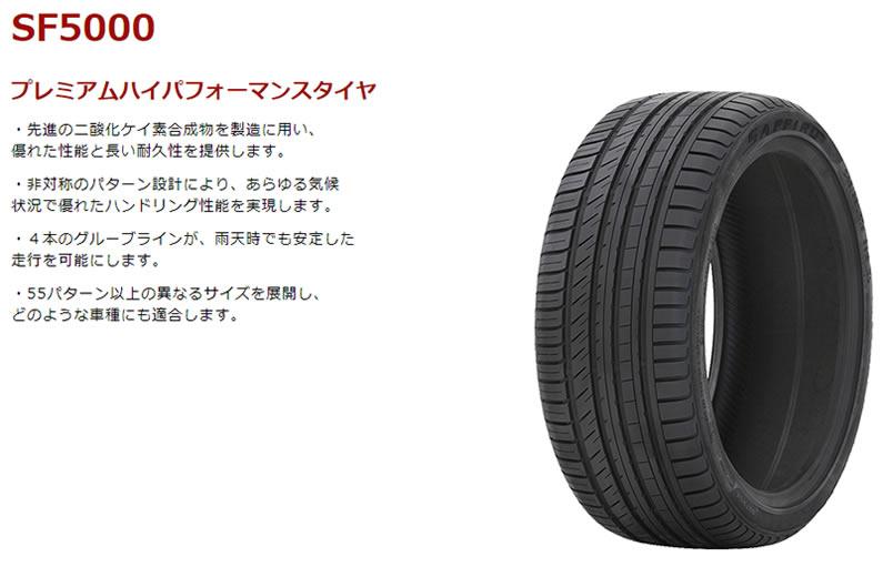 激安タイヤSAFFIROSF5000205/45R16(その他サフィーロSF5000)新品タイヤ2本価格