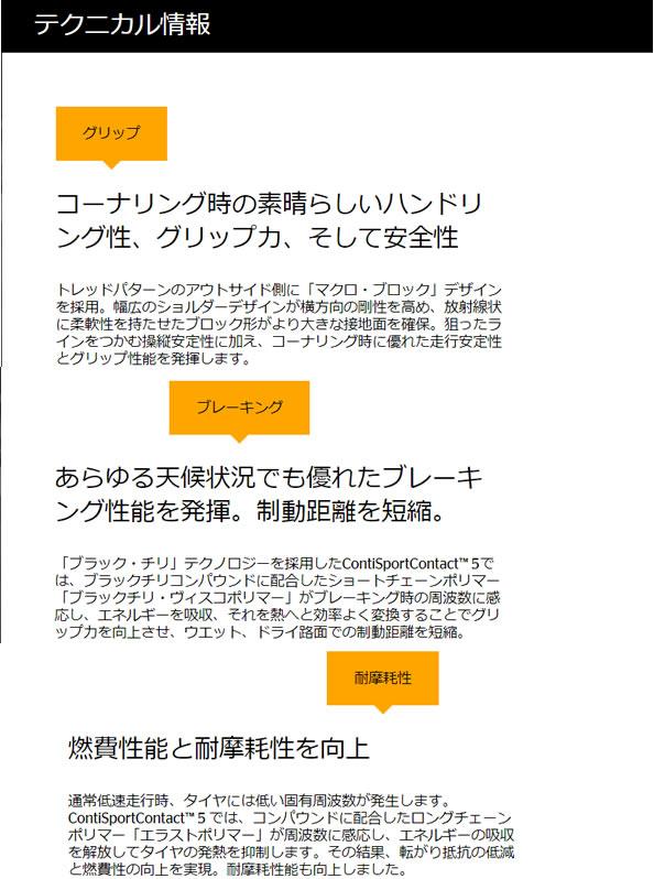 激安タイヤContiSportContactTM5245/35R21(コンチスポーツコンタクトTM5)新品タイヤ4本価格