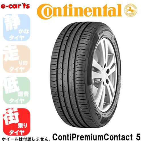 激安タイヤContinentalContiPremiumContactTM5235/55R17(その他コンチネンタルコンチプレミアムコンタクトTM5)新品タイヤ1本価格