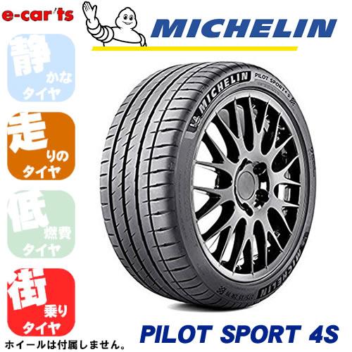 MICHELINPILOTSPORT4S285/35R19(ミシュランパイロットスポーツ4S)新品タイヤ2本価格