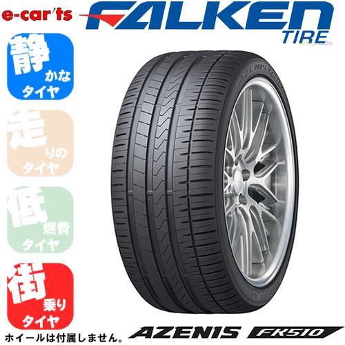 FALKENAZENISFK510255/50R20(ファルケンアゼニスFK510)新品タイヤ1本価格