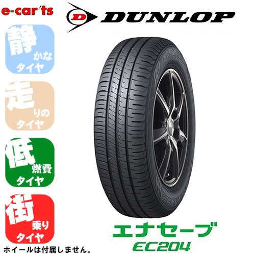 DUNLOPエナセーブEC204165/80R13(ダンロップエナセーブイーシー204)国産新品タイヤ4本価格