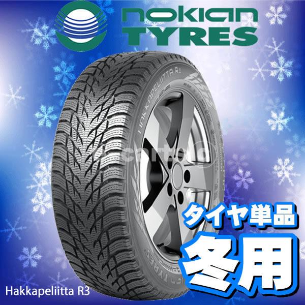 NOKIANHakkapeliittaR3215/45R17(ノキアンタイヤハッカペリッタR3)新品タイヤ4本価格