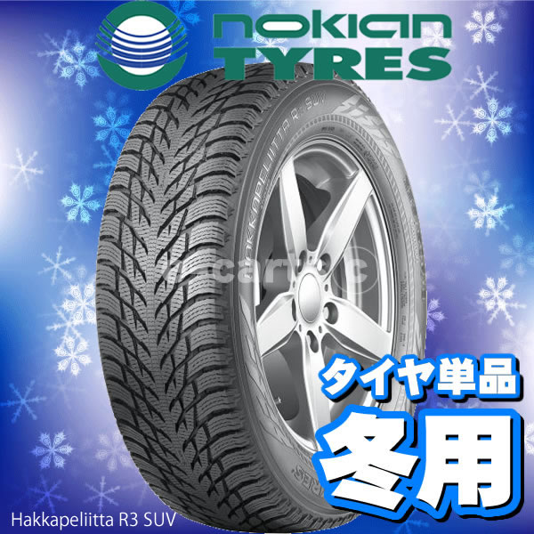 NOKIANHakkapeliittaR3SUV255/55R19(ノキアンハッカペリッタR3SUV)新品タイヤ4本価格