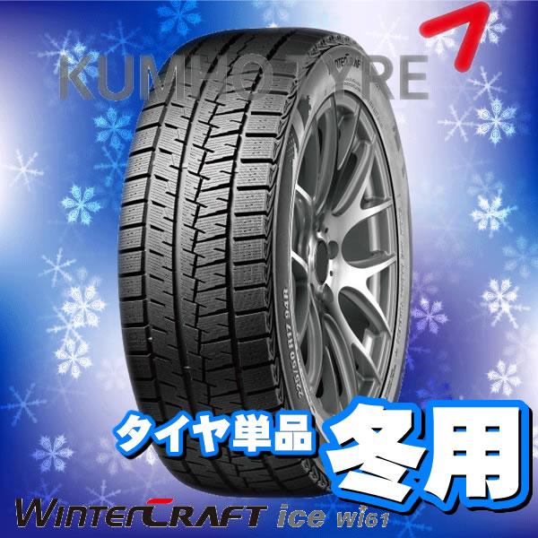 激安タイヤWinterCRAETicewi61225/45R18(その他ウインタークラフトアイスwi61)新品タイヤ1本価格