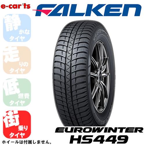 FALKENEUROWINTERHS449215/65R16(ファルケンユーロウインター)国産新品タイヤ4本価格