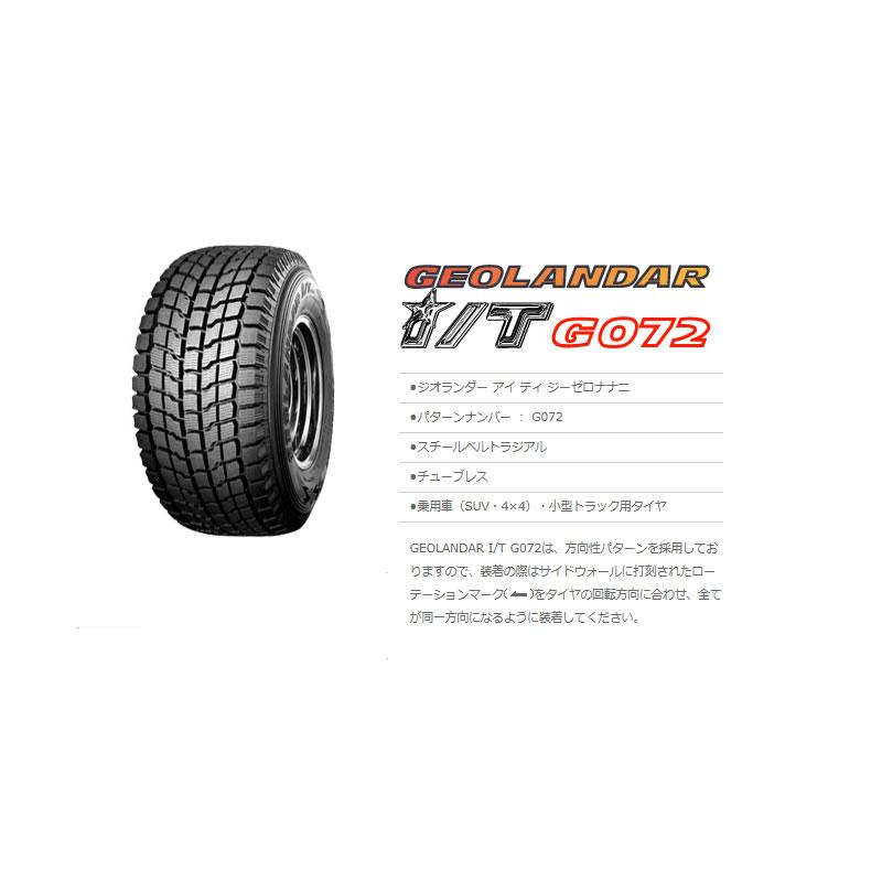 YOKOHAMAGEOLANDARITG072255/65R16(ヨコハマジオランダーITG072)国産新品タイヤ2本価格