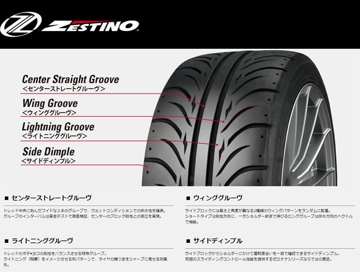 ZESTINOGredge07RR195/50R15(ゼスティノグレッジ07RR)国産新品タイヤ2本価格D1ドリフトトレッドウェア180
