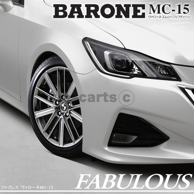 【タイヤ・ホイール 4本セット】 ヴァローネ MC-15 BARONE MC-15 トヨタ クラウン200系 純正キャップ流用可能 225/50R18 新品 選べるタイヤ タイヤ・ホイール 新品4本(1台分)セット