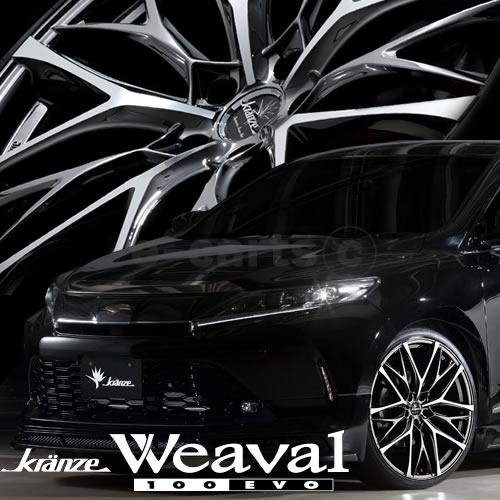 送料無料 ウェッズ クレンツェ ウィーバル 100EVO 245/45R19 輸入タイヤ 4本SET ヴェルファイアハイブリッド トリビュート