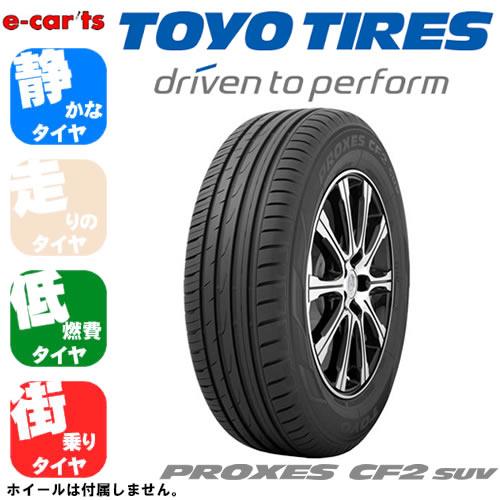 TOYO TIRES PROXES CF2 SUV(トーヨータイヤ プロクセスCF2 SUV) 235/55R17 4本セット 法人、ショップは送料無料