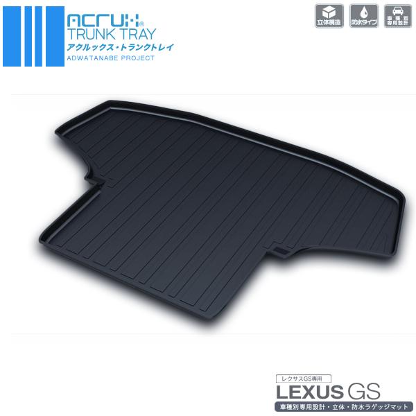 レクサスGS用 H24/1~ GRL10/GRL11 ACRUXアクルックス トランクトレイ 防水マット