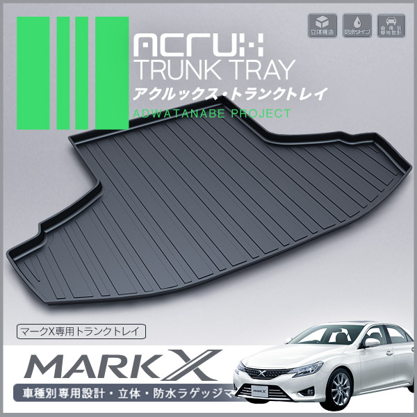 マークX用 H21/10~ GRX130/GRX133 ACRUXアクルックス トランクトレイ 防水マット