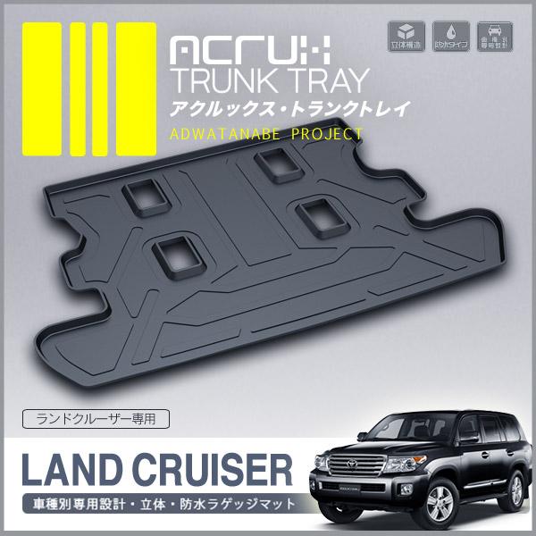 ランドクルーザー用 H19/9~ URJ202W ACRUXアクルックス トランクトレイ 防水マット
