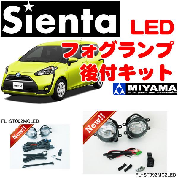 トヨタ シエンタ 170系用 H27.7~H28.6 NSP170G/NSP172G/NCP175G/NHP170G MIYAMA (ミヤマ) トヨタ・シエンタ専用フォグランプキット