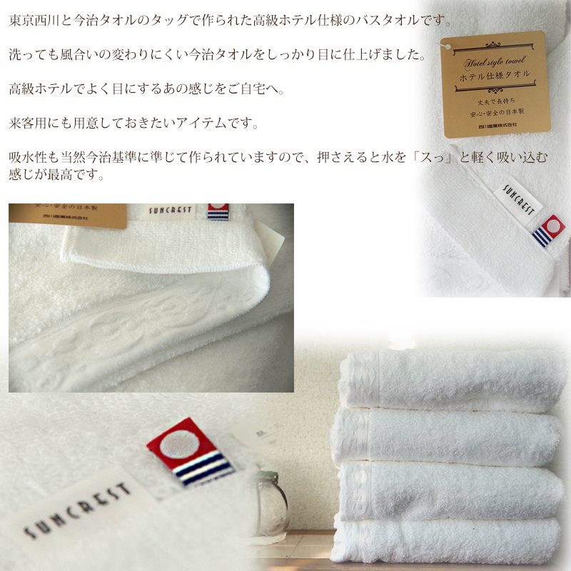 Hotel specification of luxury bath towels and Bath set Imabari towel